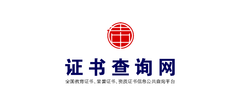 中国证书查询网-全国证书信息公共查询平台-中国证件查询网-荣誉获奖证书查询-资质认证证书查询-教育证